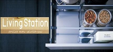 Living Station 廚房設備